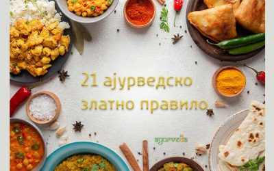 Ајурведски водич за правилно хранење – 21 златно правило