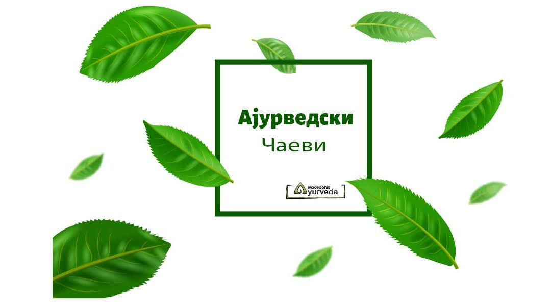 Здравствени придобивки од редовното пиењето ајурведски чаеви